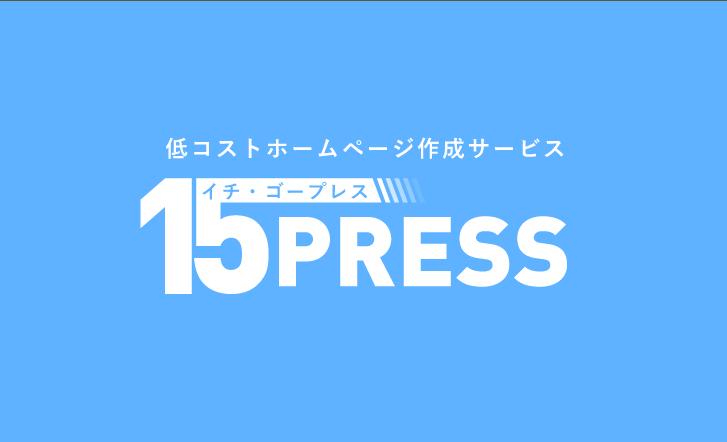 イチ・ゴーPRESS