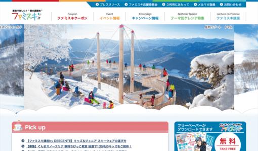 ゆきあそびサイト ファミスキ.jp