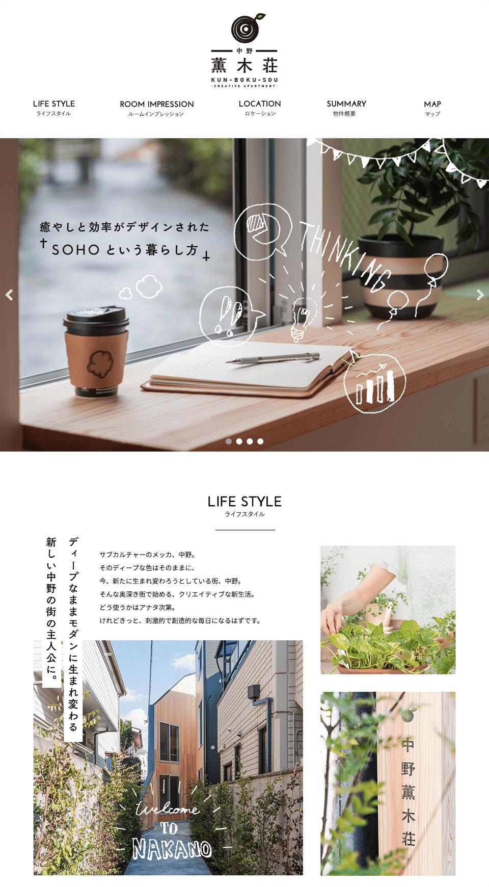 中野薫木荘