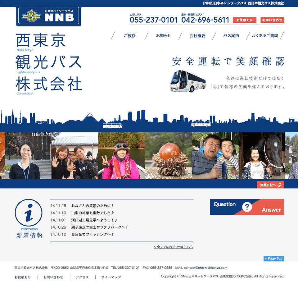 西東京観光バス株式会社
