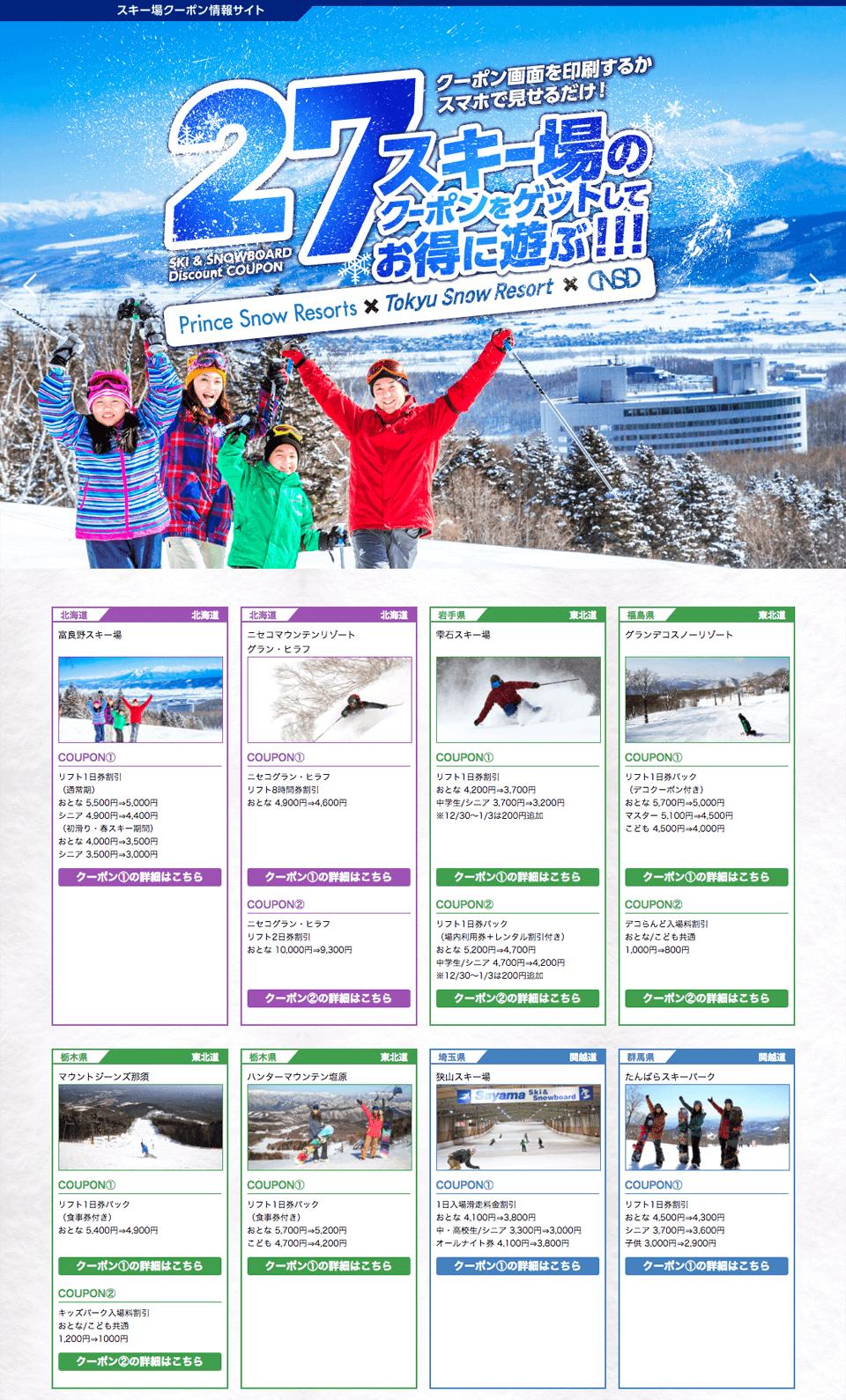 プリンススノーリゾート × 東急スノーリゾート × NSD スキー場クーポン情報サイト