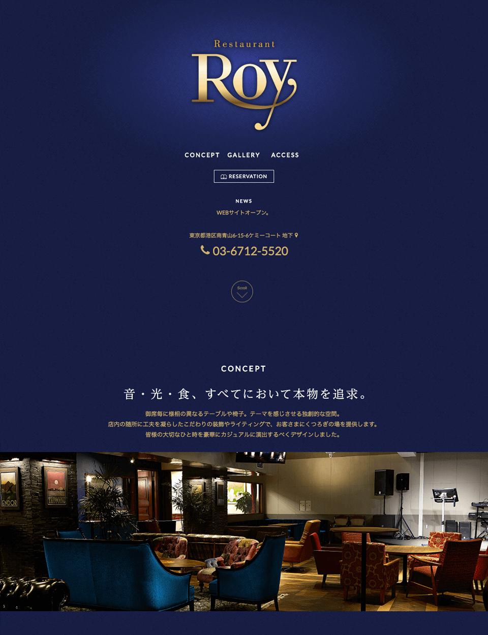 レストラン・ロイ
