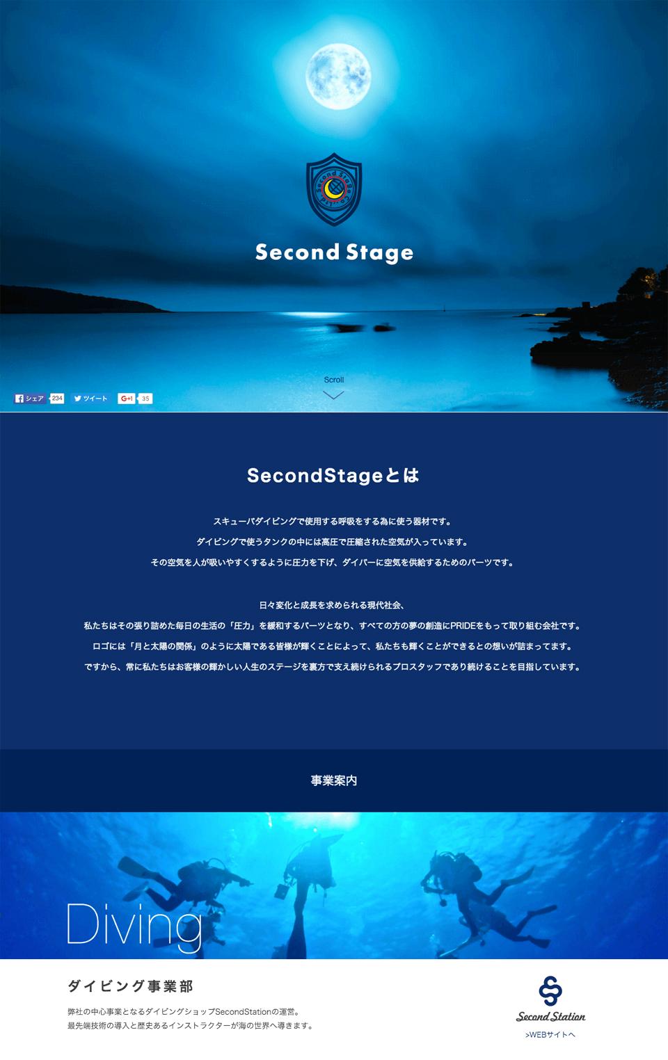 株式会社SecondStage