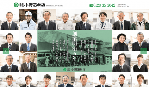 株式会社小野石材店