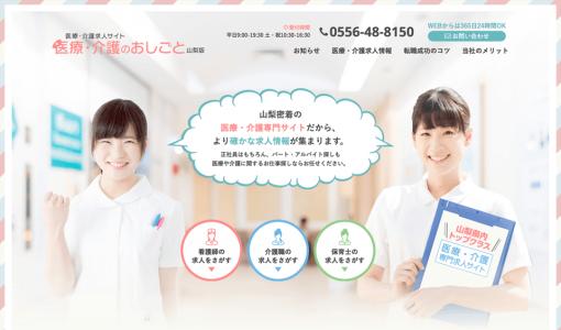 医療・介護求人サイト 医療・介護のおしごと 山梨版