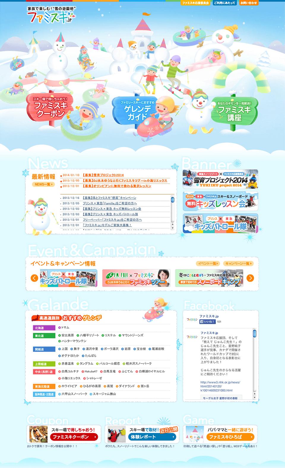 ゆきあそびサイト ファミスキ.jp 2013