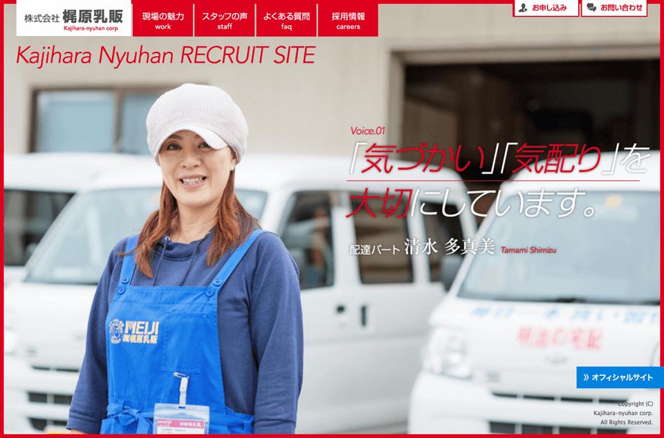 梶原乳販 求人サイト
