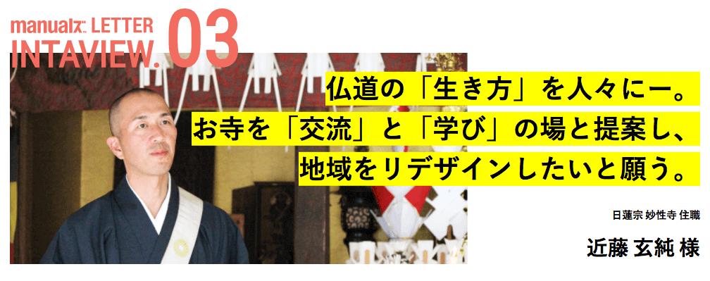 日蓮宗 妙性寺のご住職 近藤様へのインタビュー