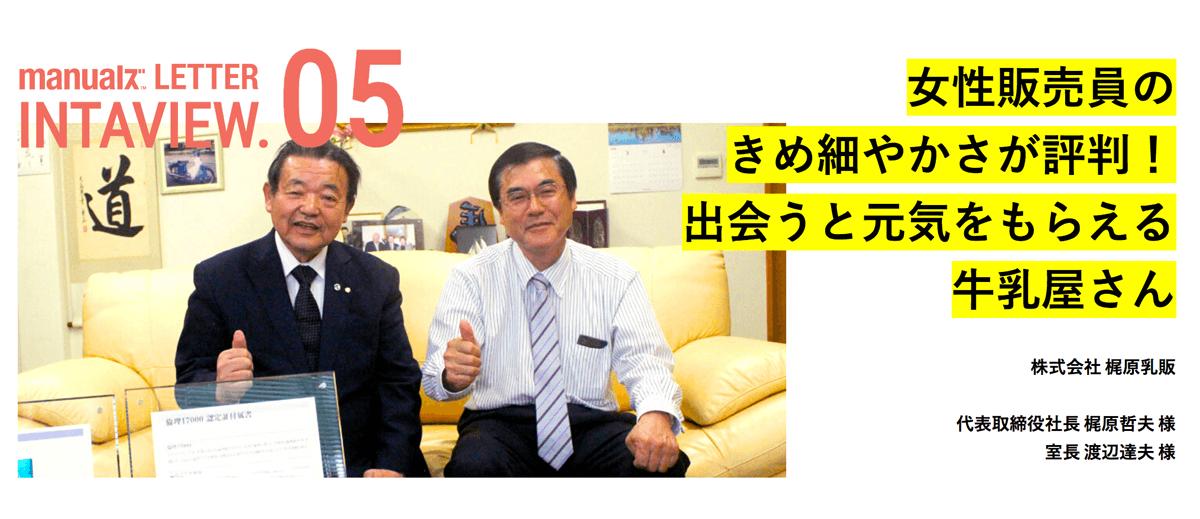 【株式会社 梶原乳販 様】マニュアルズレター更新