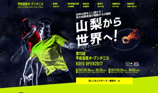 甲府国際オープンテニス