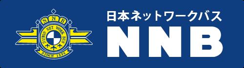 西東京観光バス株式会社専務取締役 保坂亮二 様営業 坂本一之 様