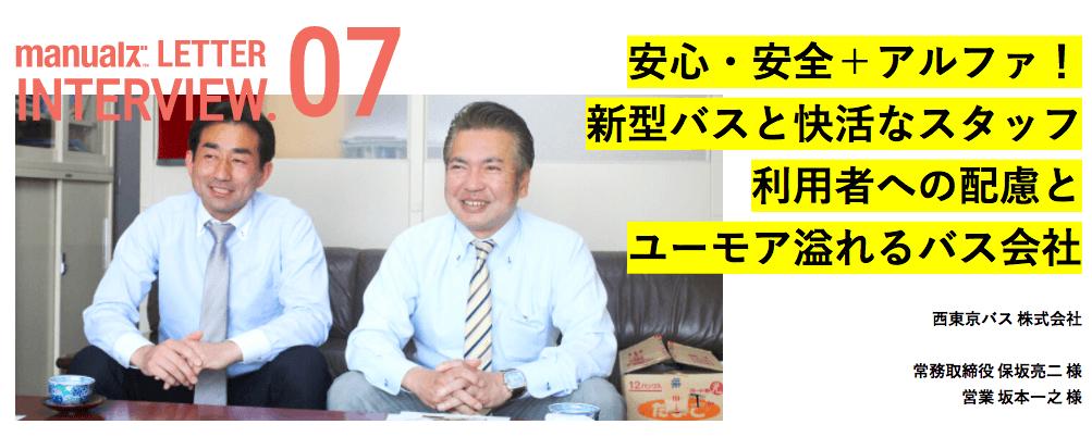 【西東京観光バス 様】マニュアルズレター更新