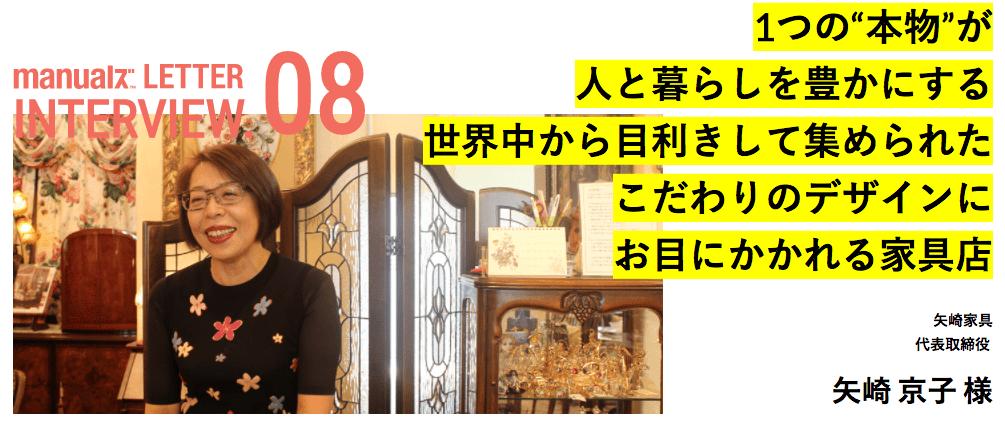 【矢崎家具 様】マニュアルズレター更新