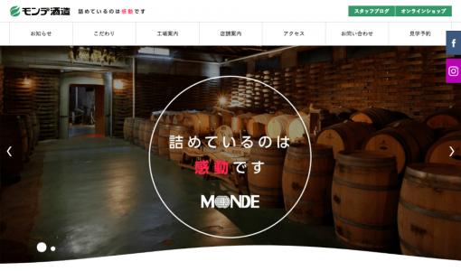 モンデ酒造株式会社
