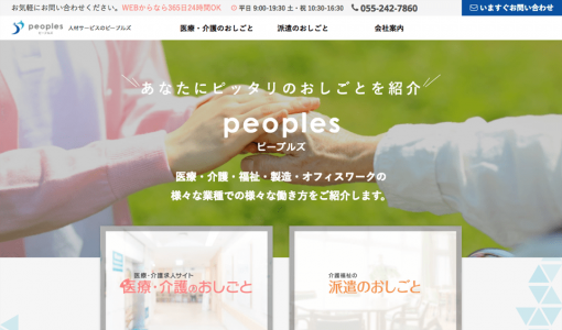 Peoples(ピープルズ)