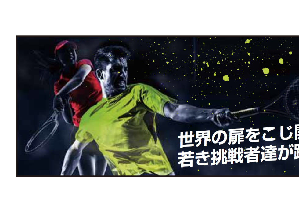 甲府国際オープンテニス 告知サイン