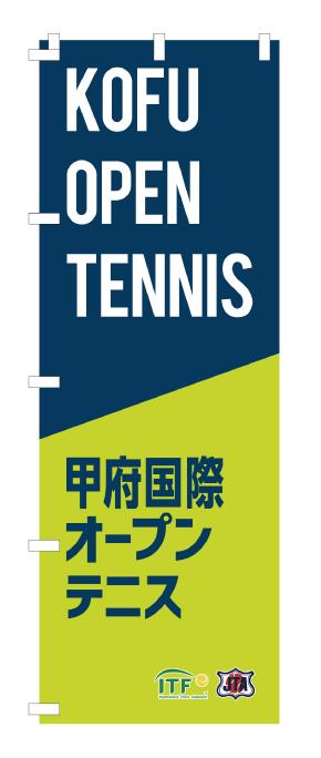 甲府国際オープンテニス のぼり