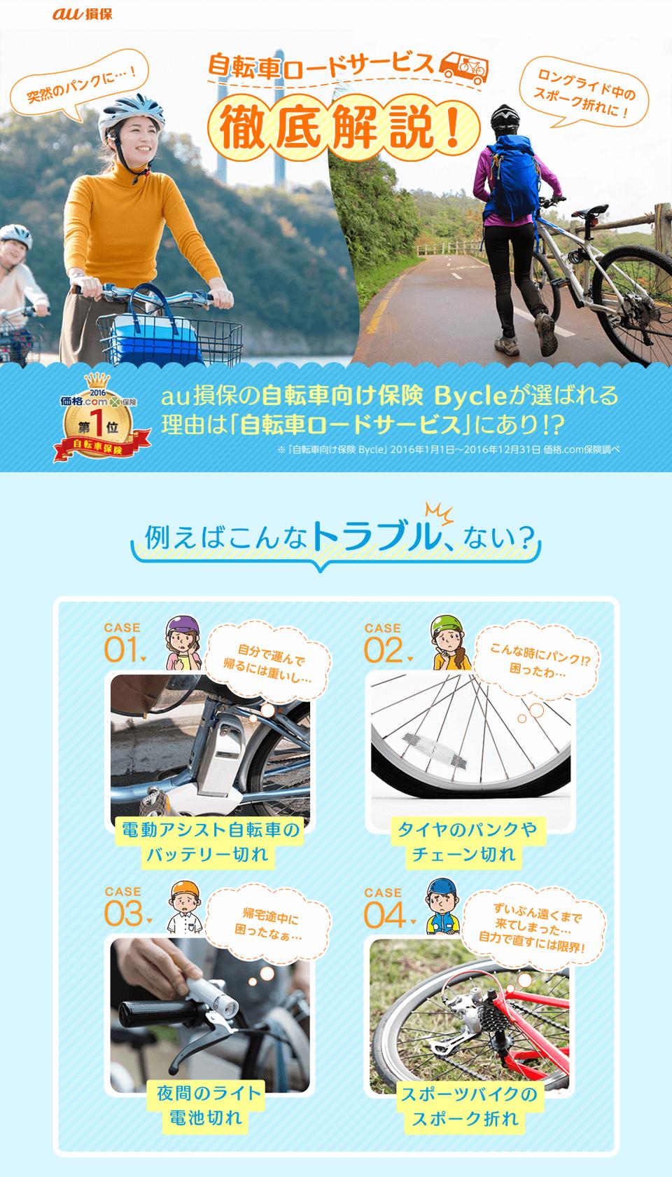 au損保 自転車ロードサービス