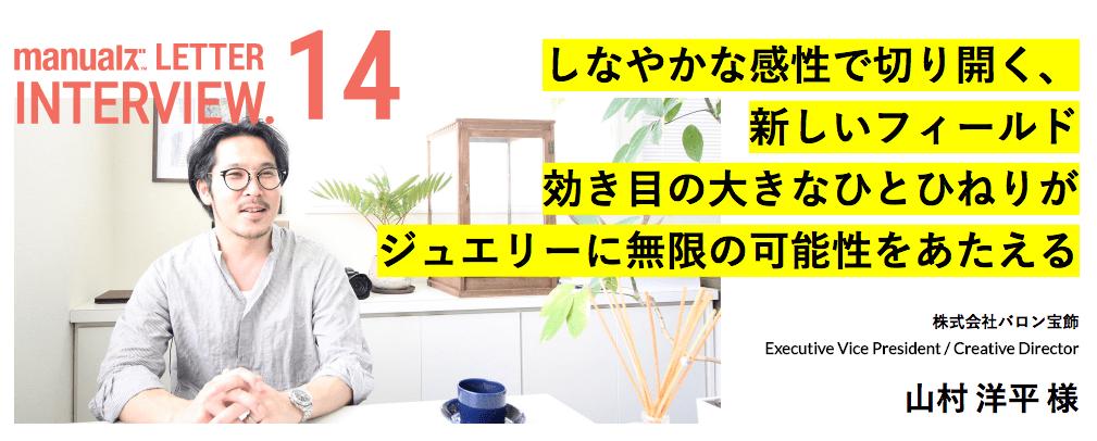 【バロン宝飾 様】マニュアルズレター更新