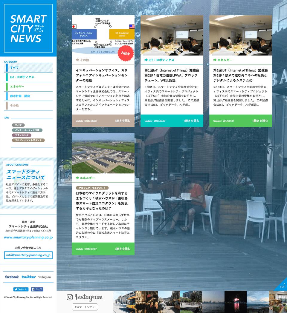 SMART CITY NEWS(スマートシティニュース)