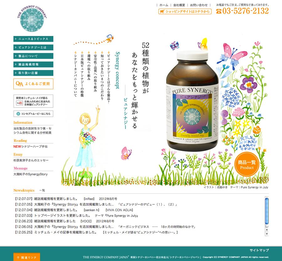 シナジーカンパニージャパン