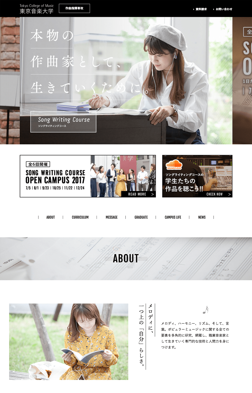 東京音楽大学 – ソングライティングコース