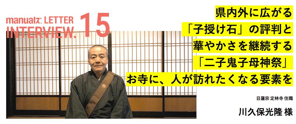 日蓮宗 定林寺 ご住職 川久保様へのインタビュー