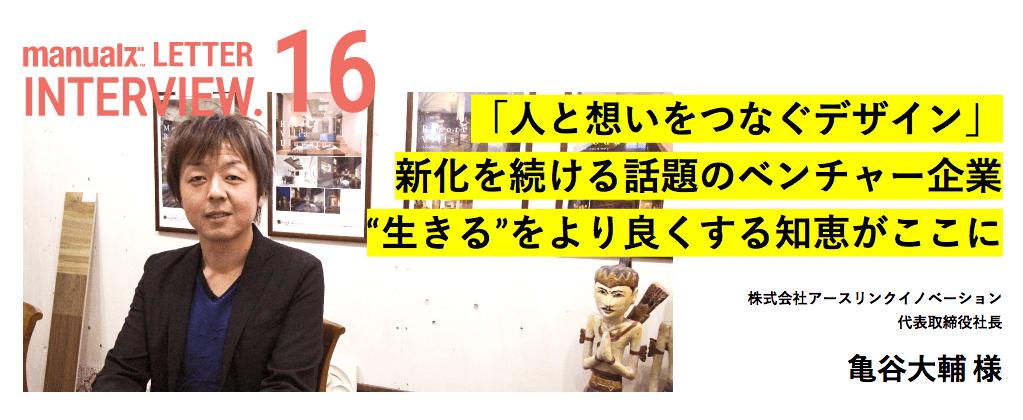 【アースリンクイノベーション 様】マニュアルズレター更新