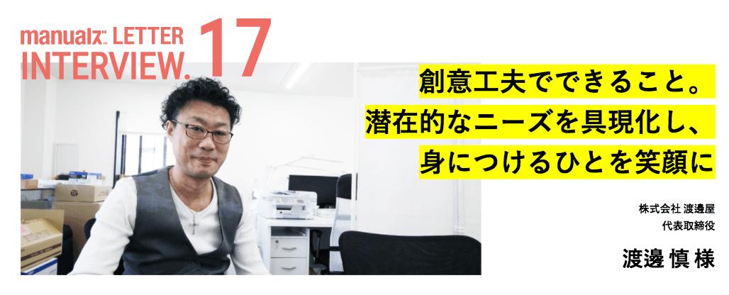 【渡邊屋 様】マニュアルズレター更新