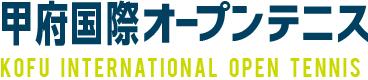 甲府国際テニスコミッション理事
