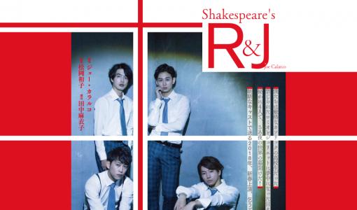 舞台 Shakespear's R&J