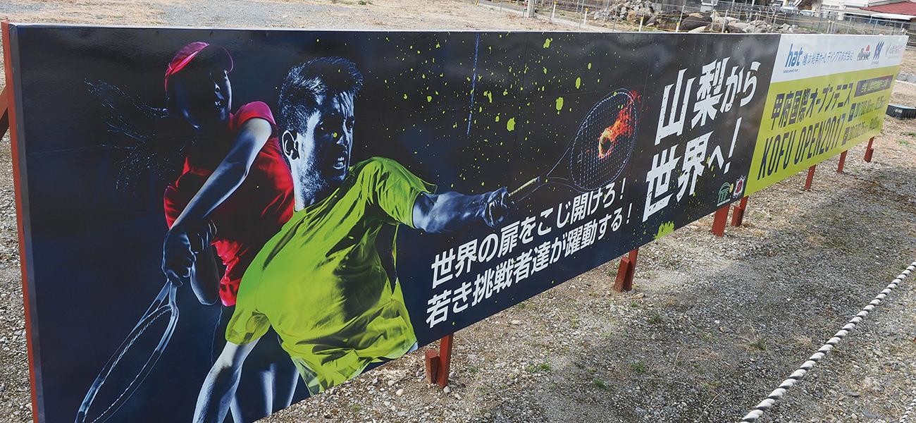 甲府国際オープンテニス様 インタビュー