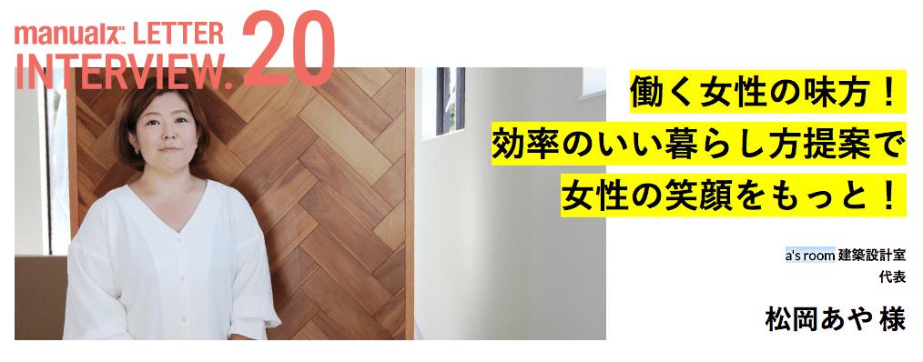 【a's room 様】マニュアルズレター更新