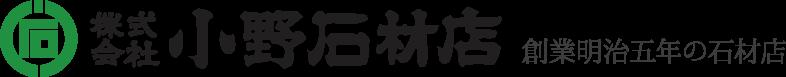 株式会社 小野石材店代表取締役