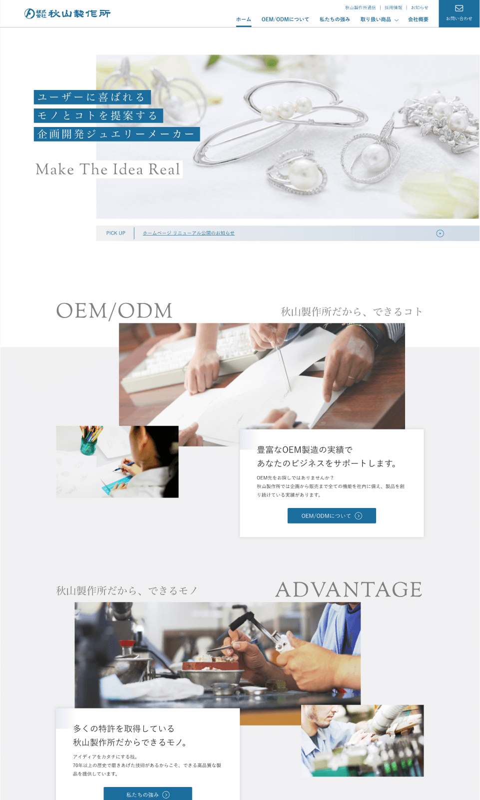株式会社 秋山製作所