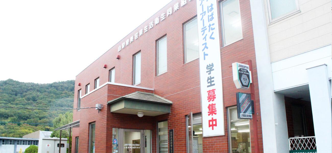 山梨県美容業生活衛生同業組合 渡邉拓也 様 インタビュー