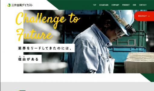 三井金属ダイカスト株式会社