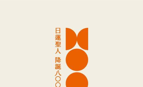 日蓮聖人降誕800年式典 パンフレット