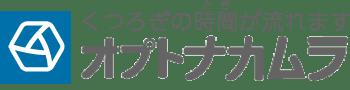 株式会社オプトナカムラ