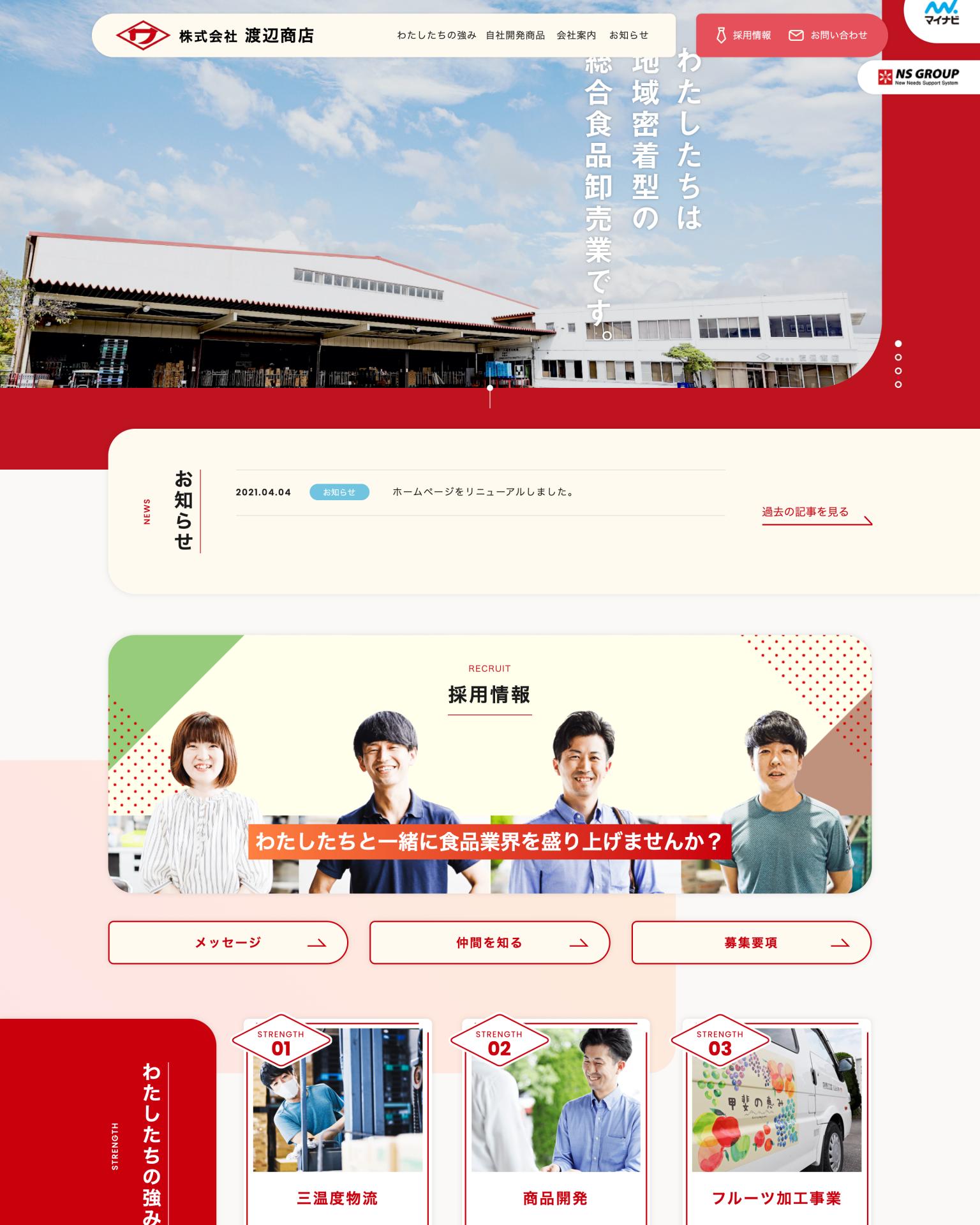 株式会社渡辺商店